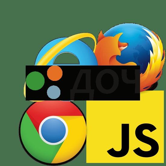 Как включить JavaScript в самых популярных браузерах?
