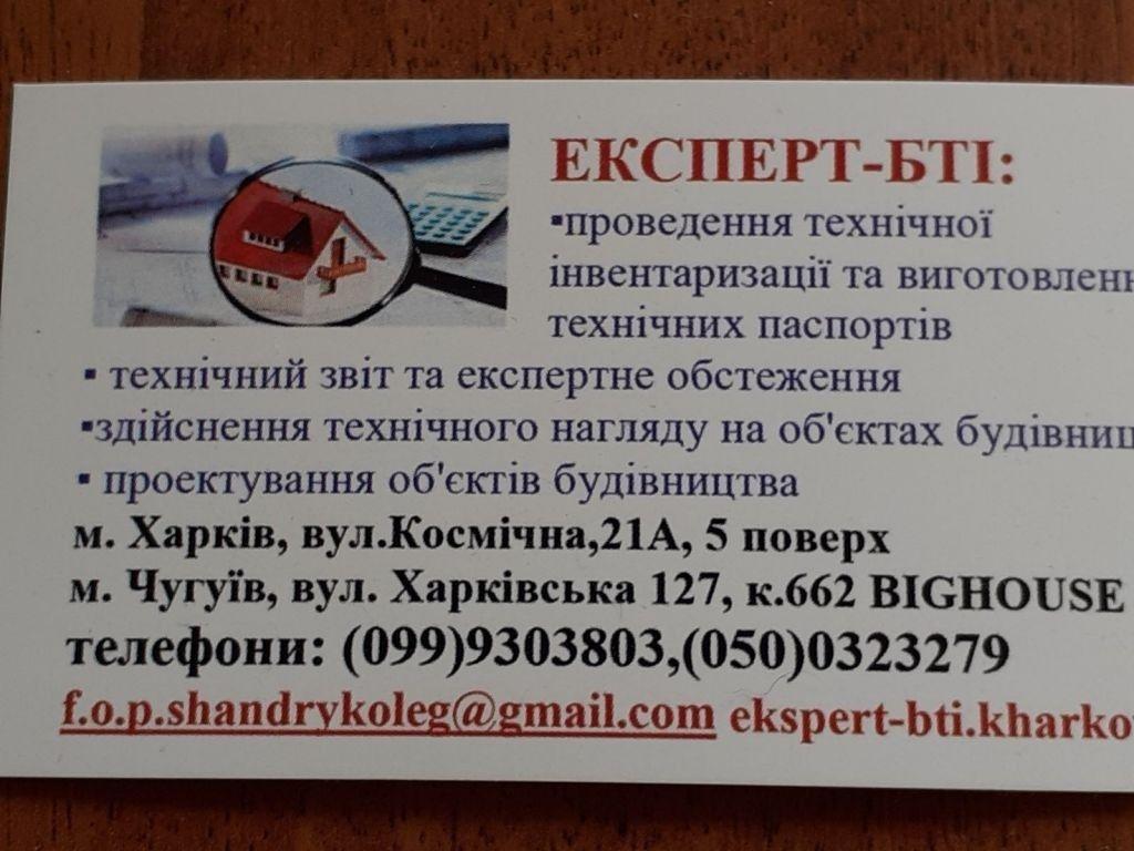 паспорта БТИ