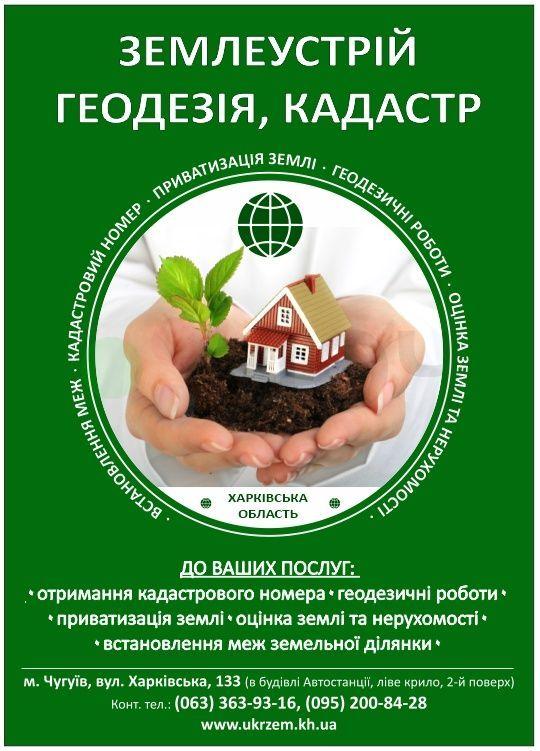 Отримання кадастрового номера, геодезичні роботи, приватизація землі, оцінка землі та нерухомості, в