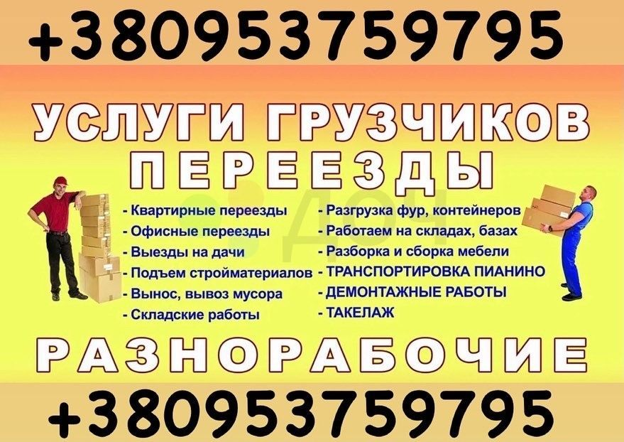 Грузоперевозки и грузчики Чугуев - вся Украина ( любая сложность)