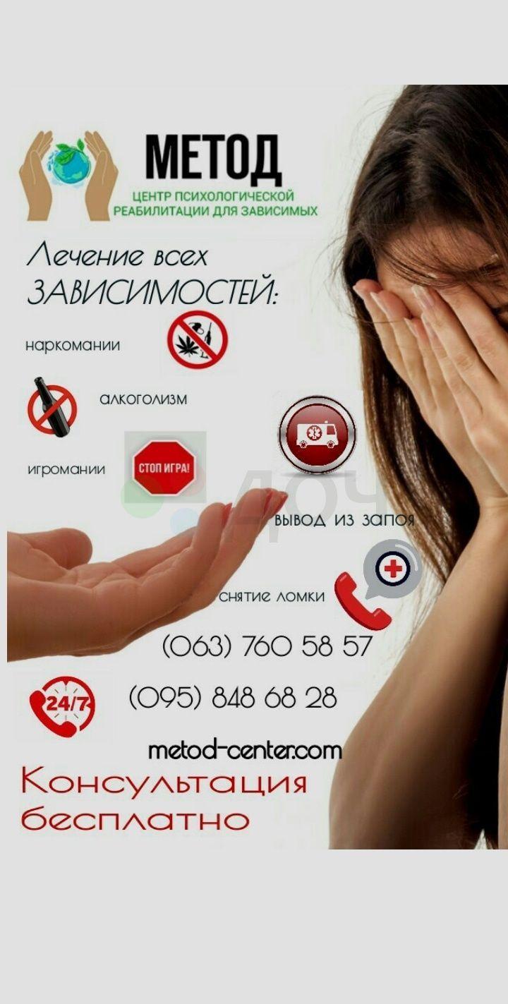 Лечение алкоголизма и наркомании. Помощь психолога