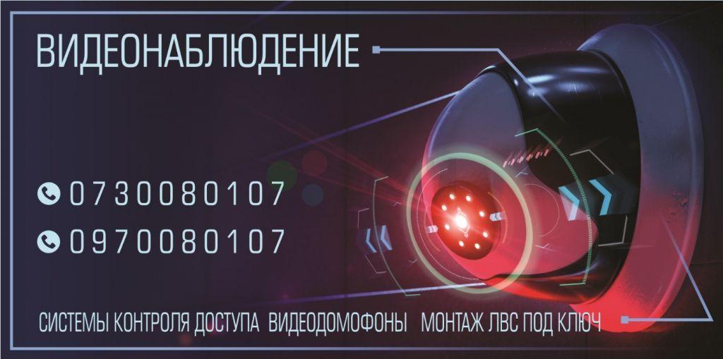 Видеонаблюдение. монтаж. обслуживание. системы котроля доступа. монтаж лвс под ключ. видеодомофоны
